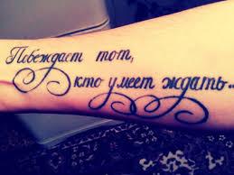 тату надписи на руках с переводом татуировки 33 фото