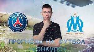 ПСЖ - Марсель Прогноз Железная Ставка на Суперкубок Франции - YouTube