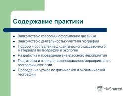Презентация на тему Педагогическая практика Студентов кафедры  7 Содержание практики Знакомство