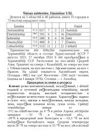 Туркменистан реферат по географии скачать бесплатно docsity  Это только предварительный просмотр
