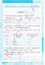 ГДЗ Контрольные работы по русскому языку класс Крылова к  27стр