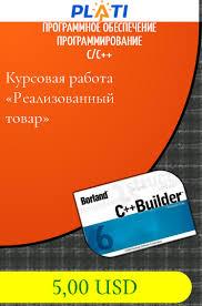 Курсовая работа Реализованный товар Программное обеспечение  Курсовая работа Реализованный товар Программное обеспечение Программирование c С
