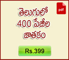 Telugu Horoscope Teluguhoroscope Com Teluguhoroscope Free 10