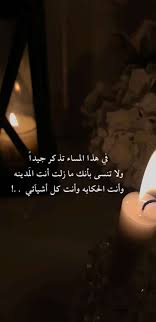 Arabic Quote Love Pics Words I Like Arabic Quotes Words
