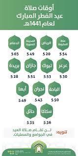 صورة: موعد وقت صلاة عيد الفطر في الرياض وجميع مناطق السعودية | وكالة سوا  الإخبارية