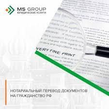 Перевод документов с нотариальным заверением для РВП ВНЖ и  Нотариальный перевод документов на гражданство РФ