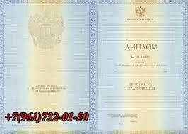 Купить диплом в Казани abakan diplom com Купить диплом в Казани