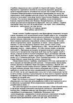 Серебряный век Реферат История культура id  Реферат Серебряный век 11