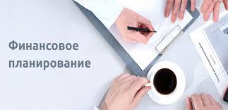 Финансовое планирование на предприятиях Курсовая работа на заказ  Финансовое планирование на предприятиях Курсовая работа