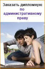 Заказать дипломную работу по административному праву Дипломные работы по административному праву на заказ