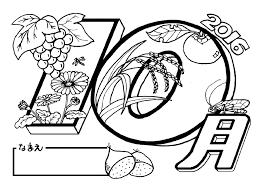 カレンダー 平成28年10月 22 ぬりえ当番高齢者介護無料