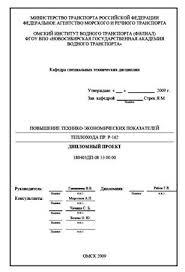 Как написать дипломную работу требований к оформлению oformlenie titulnogo lista diplomnoj raboty