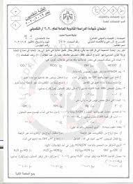 امتحان الكيمياء توجيهي 2020 الأردن الدورة التكميلية - كايرو تايمز