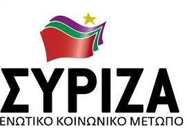 Δελτίο Τύπου- ΣΥΡΙΖΑ ΕΚΜ