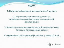 Презентация на тему АПУ СПО УР САРАПУЛЬСКИЙ МЕДИЦИНСКИЙ КОЛЕДЖ  3 Задачи 1