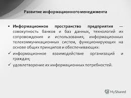 Презентация на тему Раздел Электронный документооборот  8 Информационное пространство предприятия