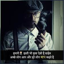 boys attitude quotes in hindi ...