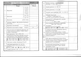 Математика класс Изучать предмет математика в 6 классе поможет учебник Математика 6 Авторы Н Я Виленкин В И Жохов Издательство Мнемозина часть 1