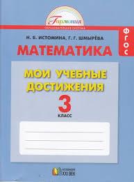 Истомина Н Б класс Математика Мои учебные достижения  Истомина Н Б 3 класс Математика Мои учебные достижения Контрольные работы