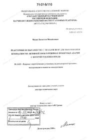Диссертация на тему Реакторные испытания ТВС с твэлами ВВЭР для  Диссертация и автореферат на тему Реакторные испытания ТВС с твэлами ВВЭР для обоснования безопасности активной