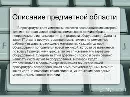 Презентация на тему Дипломная работа на тему Разработка   дипломная работа студента c8503б группы Овчинникова 2 Описание предметной