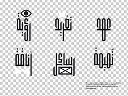 download arabic calligraphy fonts arabic calligraphy logo font png clipart angle arabic