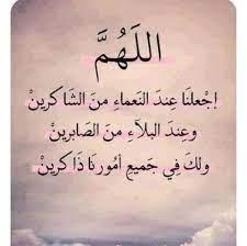 ادعيه الرسول صل الله عليه وسلم - Posts