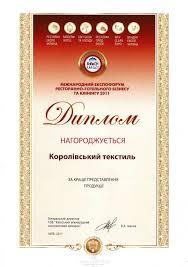 Дипломы royal textiles Диплом за лучшее представление продукции на международном экспофоруме гостинично ресторанного бизнеса 2011 г