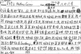 How To Write Chinese How To Write Chinese Under Fontanacountryinn Com
