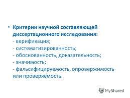 Требования к кандидатской диссертации литобзор Бесплатное  Написание введения и заключения к кандидатской диссертации семь