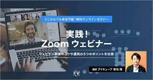 Zoom ウェビナー と は