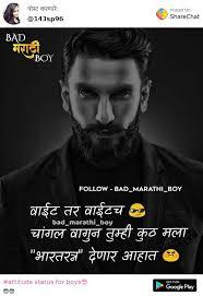 atude status for boys whatsapp स ट टस sharechat images in marathi funny romantic videos shayari es