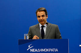 Αποτέλεσμα εικόνας για kyriakos mitsotakis