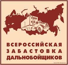 Картинки по запросу стачка дальнобойщиков