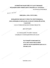 Диссертация на тему ПОВЫШЕНИЕ БИОДОСТУПНОСТИ ЭРИТРОМИЦИНА  Диссертация и автореферат на тему ПОВЫШЕНИЕ БИОДОСТУПНОСТИ ЭРИТРОМИЦИНА РИФАМПИЦИНА И МЕЗАПАМА В ЛЕКАРСТВЕННОЙ ФОРМЕ