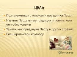 Презентация на тему Составила Машинцова Полина Цель Задачи  3 Познакомиться