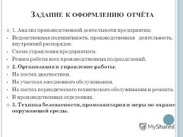 Презентация на тему У СТАНОВОЧНАЯ КОНФЕРЕНЦИЯ ПРОИЗВОДСТВЕННОЙ  12 З АДАНИЕ К ОФОРМЛЕНИЮ ОТЧЁТА
