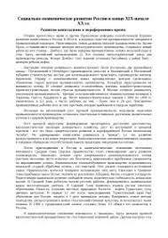 Социально экономическое развитие России в конце ХiХ начале ХХ вв  Социально экономическое развитие России в конце ХiХ начале ХХ вв реферат по истории