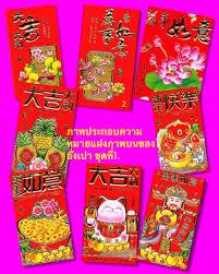 """ไขปริศนา ความหมายมงคลของซอง""""อั่งเปา""""และ""""แต๊ะเอีย""""  ต้อนรับเทศกาล""""วันตรุษจีน""""ให้โชคดีร่ำรวยกันถ้วนหน้า..แบบเน้นๆ!!"""