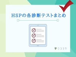 Hss 型 hsp 診断 テスト