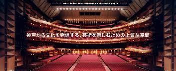 神戸 国際 会館
