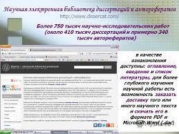 Презентация на тему Электронные образовательные ресурсы Интернет  17 Научная электронная библиотека диссертаций и авторефератов Более 750 тысяч научно исследовательских работ