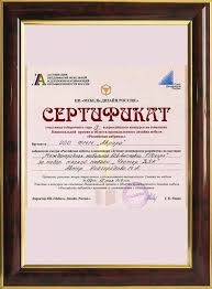 Мебельная фабрика Аврора Фабрика Дипломы и награды  Диплом выставки Мебель 2013