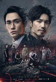 Chinese series: Guardian (2018) [EngSub] - MyReadingManga