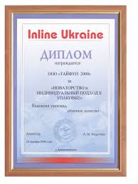 quality management of our products diploma inline ukraine