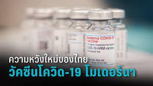"""วัคซีนโควิด-19 โมเดอร์นา"""" วัคซีนทางเลือกความหวังใหม่ของไทย : PPTVHD36"""