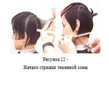 Выпускная работа по парикмахерскому делу Техника выполнения   быть длиной до середины лица или чуть касаться линии плеча Все это боб всегда актуальный и практичный Технология выполнения женской стрижки Боб
