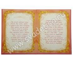 Диплом Права и обязанности молодой жены купить недорого по цене  Диплом Права и обязанности молодой жены
