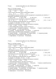 Урок путешествие Основные классы неорганических 9 класс контрольная работа по теме Неметаллы В 1