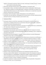 договор уступки права аренды земельного участка между физ лицами   договор уступки права аренды земельного участка между физ лицами фото 10